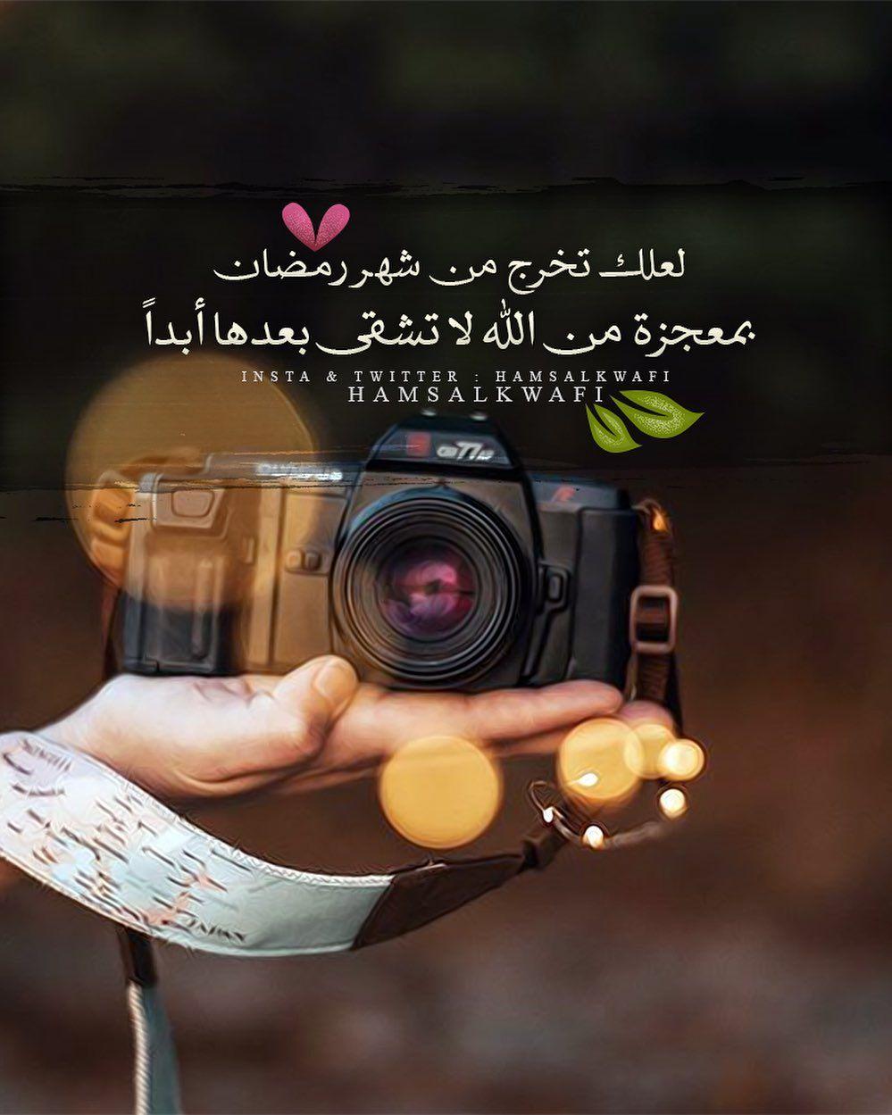 14 رمضان اللهم اكتب لي تغييرا للأفضل في نفسي و حالي و حقق لي ما أتمني ولا تجعلني وجعا ولا عبئا لأحد اللهم Ramadan Crafts Ramadan Kareem Ramadan