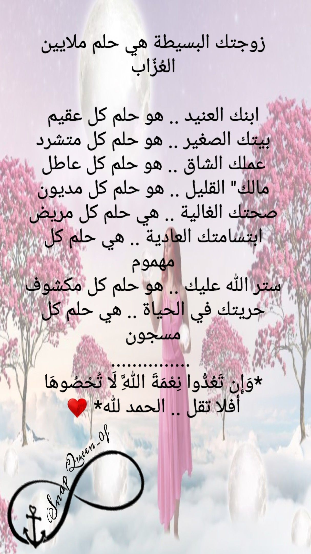 Pin By سيده الذوق On سناب شات سنابي تابعوني Word Search Puzzle Words Word Search