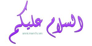 نتيجة بحث الصور عن السلام عليكم مزخرفة Islamic Pictures Arabic Calligraphy Calligraphy