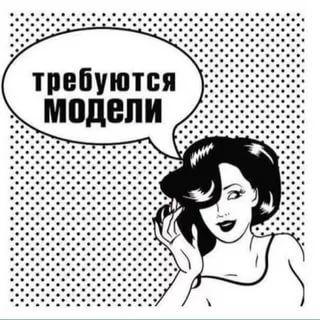 требуются модели: 7 тыс изображений найдено в Яндекс ...