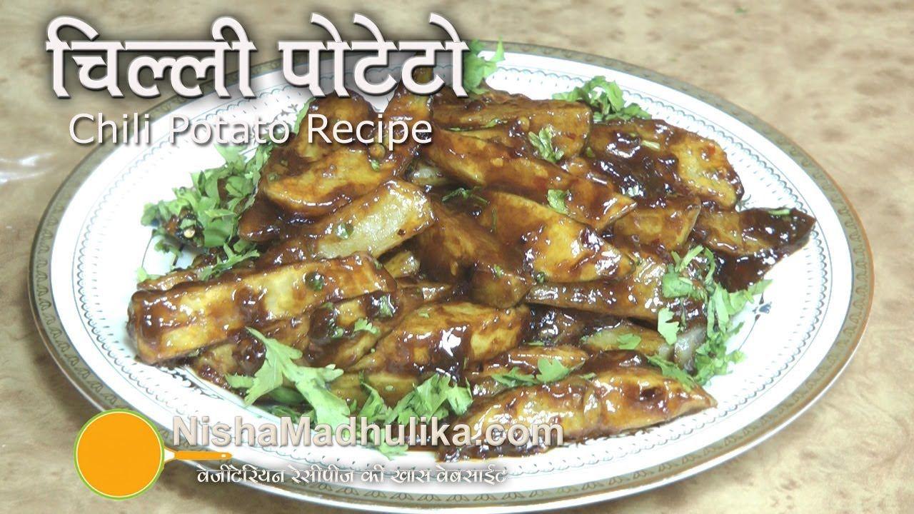 Chili potato recipe how to make chilli potato nisha madhulika food forumfinder Choice Image