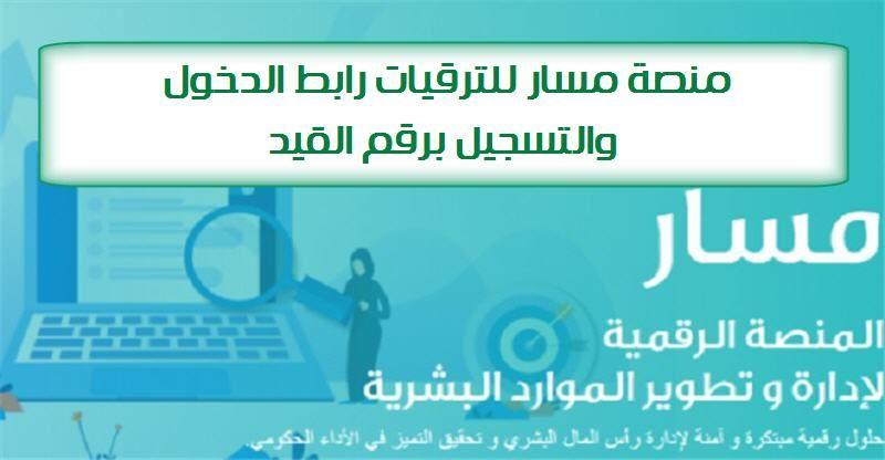 الهدف من منصة مسار خدمات منصة مسارالإلكترونية رابط دخول منصة مسار للترقيات خطوات دخول المنصة وكيفية التسجيل فيها Promotion Inquiry