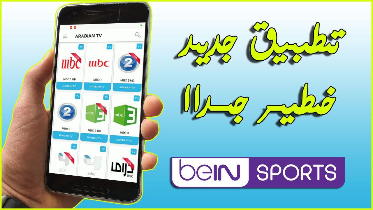 تحميل تطبيق My Tv الرائع لمشاهدة جميع قنوات العالم المشفرة مجانا على الاندرويد Bein Sports Me Tv Tv