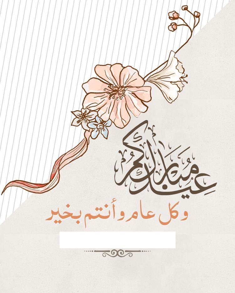Pin By منيره الجميعه On عيد مبارك Eid Wallpaper Eid Card Designs Floral Cards Design