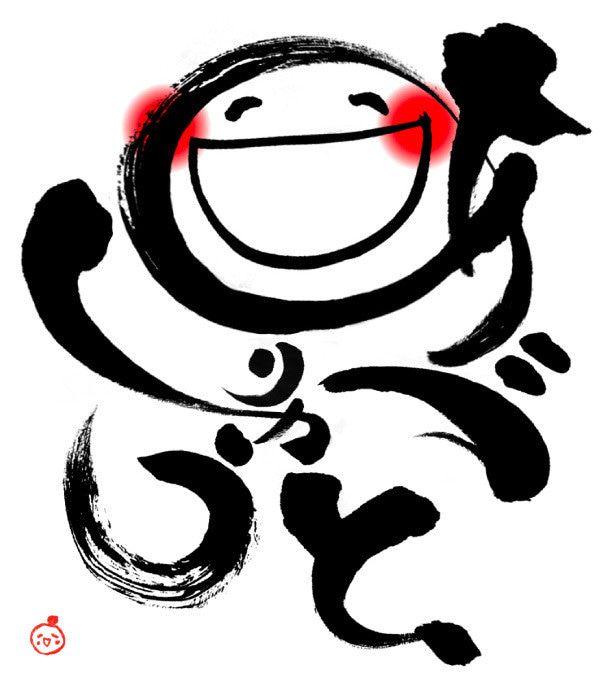筆文字フリー素材ありがとう Nghệ Thuật Chữ Viết 筆文字 筆