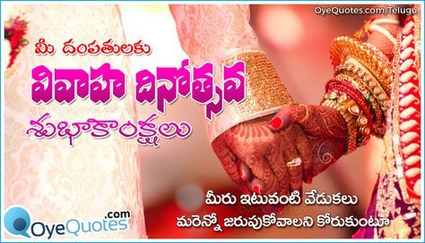 Happy marriage day greetings in telugu with images happy wading