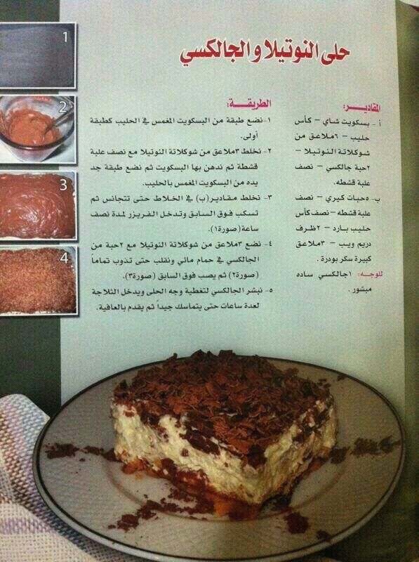 نوتلا وجالكسي حلا Nutella Recipes Biscoff Recipes Yummy Food