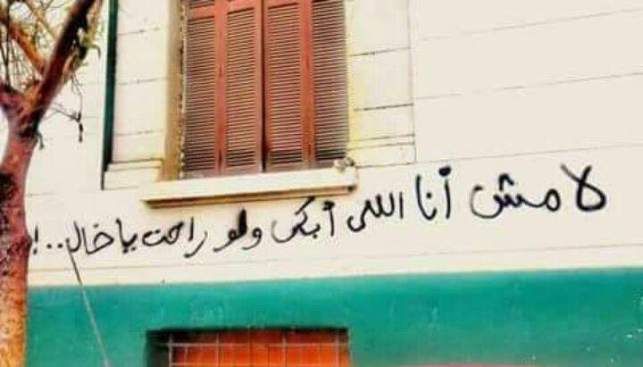 لا مش انا اللى ابكى راحت يا خال Street Quotes Wall Quotes Word Wall