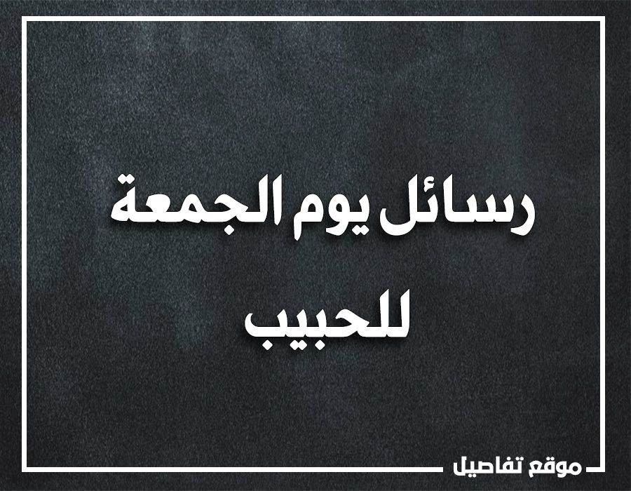 رسائل يوم الجمعة للحبيب Calligraphy Arabic Calligraphy