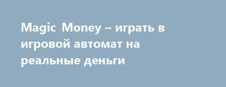 Игровой Автомат Piggy Bank Играть Бесплатно Онлайн Без Регистрации