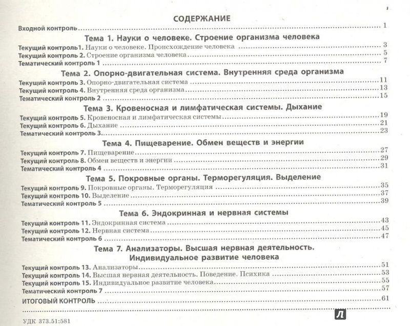 Комплексная тетрадь для контроля знаний 8 класс ответы онлайн
