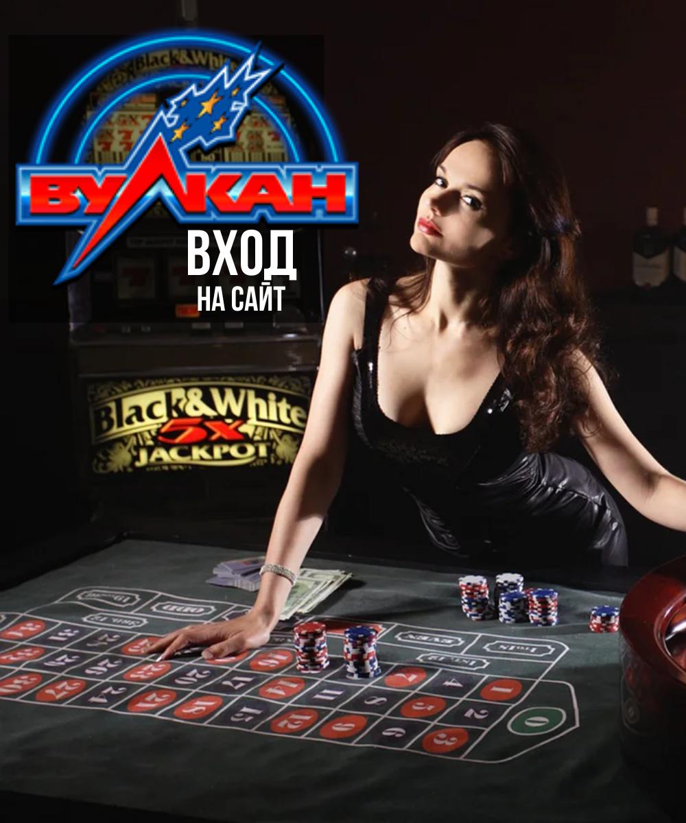 Казино официальный яндекс браузер выскакивает реклама казино вулкан