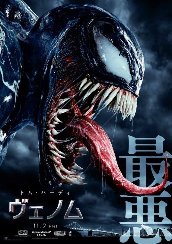 Venom Tom Hardy Japanese poster movie Marvel 2018 print ...
