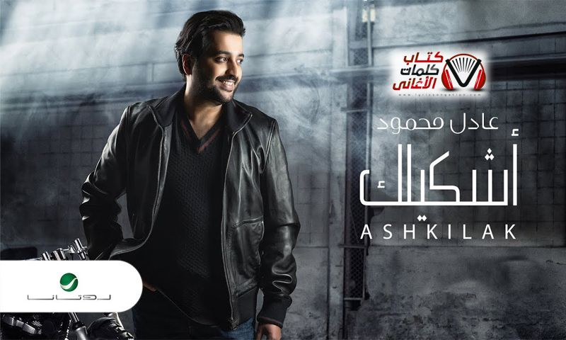 كلمات اغنية اشكيلك عادل محمود Fictional Characters Movie Posters Character