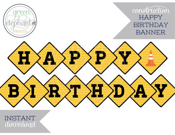 Construction Party Printable Happy Birthday Banner Bunting INSTANT DOWNLOAD
