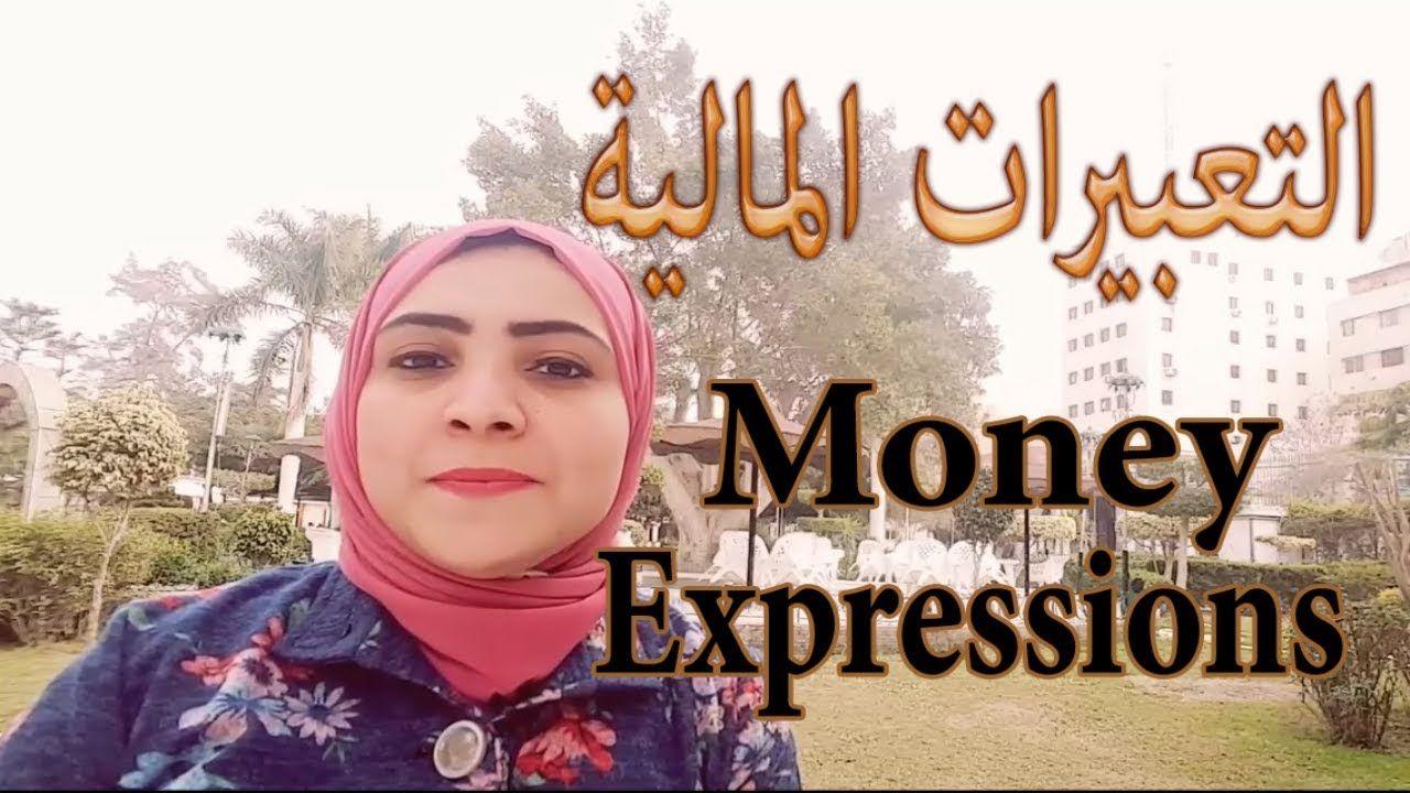 تعليم اللغة الانجليزية التعبيرات المالية Money Expressions Learn English Computer Basics Learning