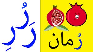 Image Result For حرف الراء الاطفال Learning Flowers Enamel Pins