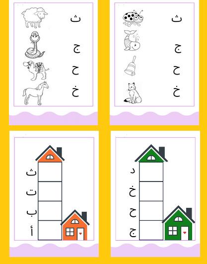 اوراق عمل مراجعة الحروف الهجائية أوراق عمل للأطفال شيت زون Arabic Kids Cards Arabic Worksheets