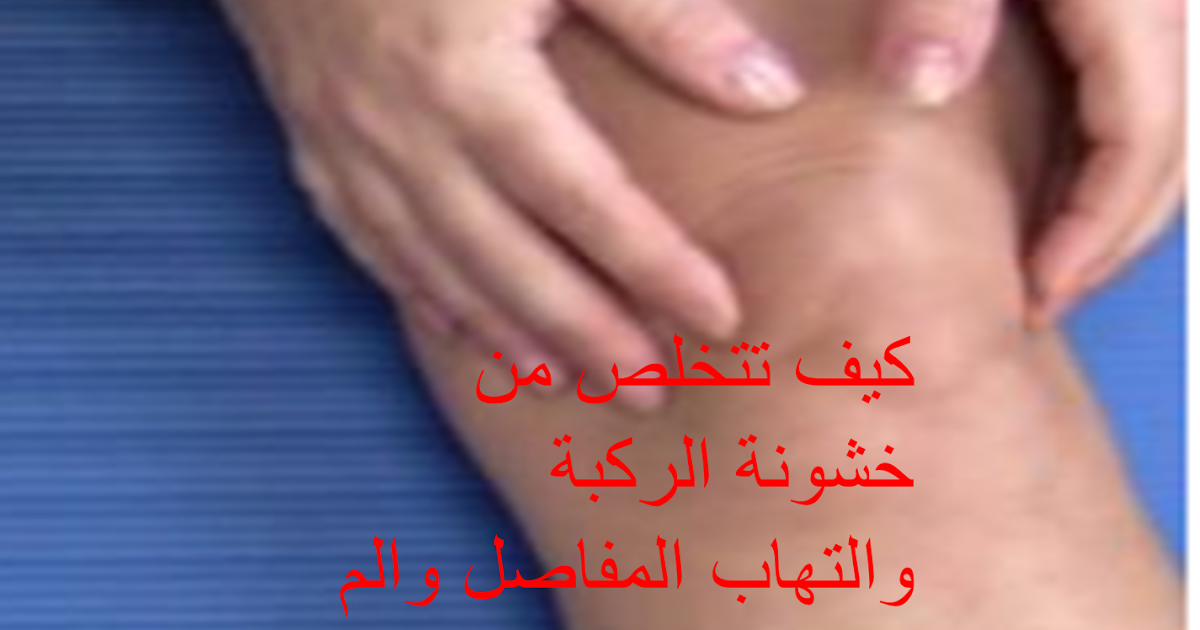 طريقة تطبيق وصفة علاج خشونة الركبة Blog Posts Blog Post