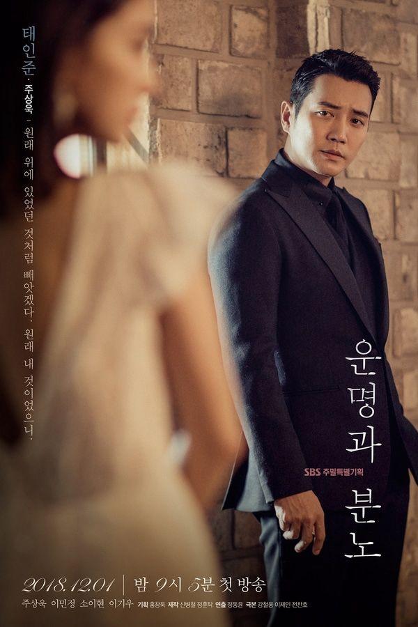 Fates Furies 2018 Korean Drama Movie 2019 Anime