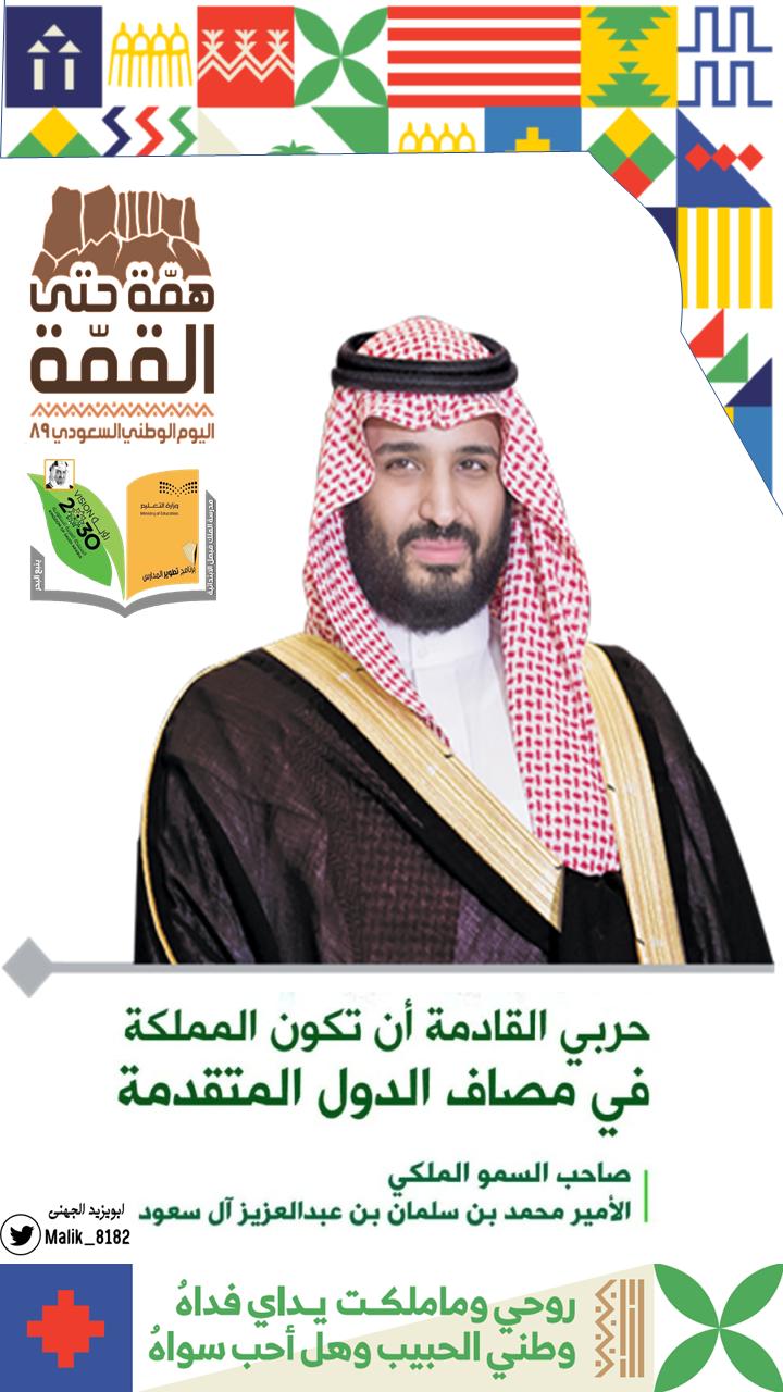 Pin By مالك الجهني On Ksa National Day Saudi Baby Shark National Day