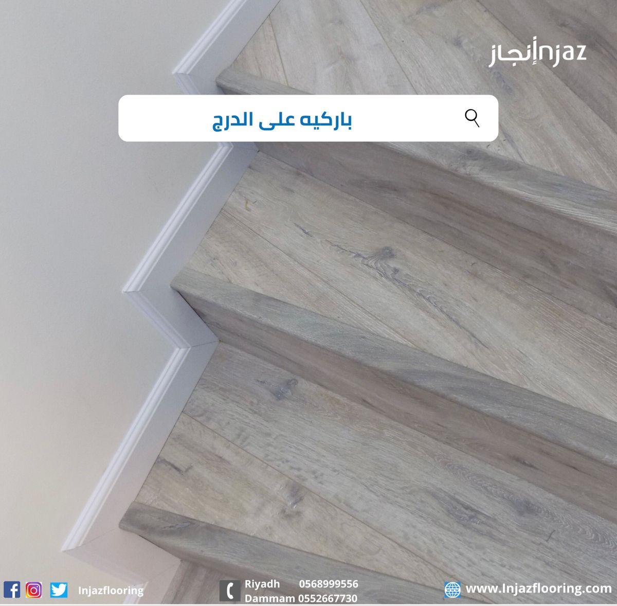 باركيه و نعلات على الدرج Flooring Tile Floor Make It Yourself
