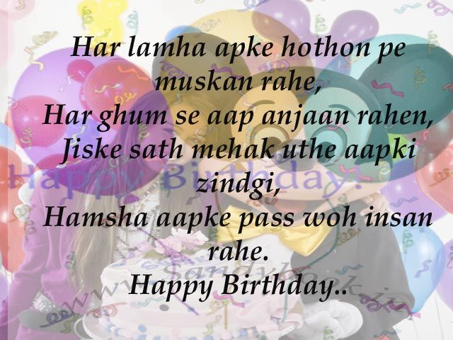 Happy Birthday Sms In Hindi For Friends And Family Birthday