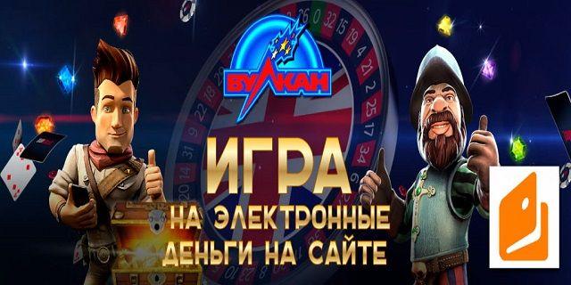 Реальное онлайн казино и быстрый вывод денег