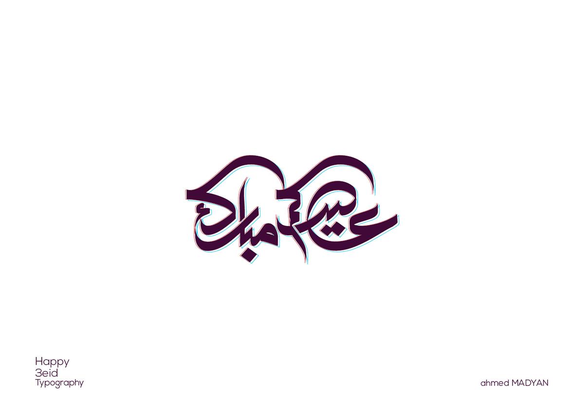 مخطوطات العيد عيد الفطر المبارك 1436 هـ 2015 م Happy 3id Typography Eid Stickers Ramadan Lantern Eid Cards