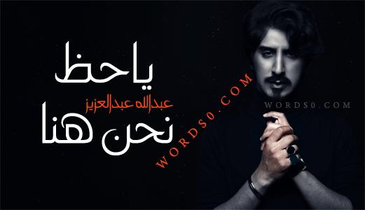 كلمات اغنية ياحظ عبدالله عبدالعزيز يا حظ نحن هنا موقع كلمات Movie Posters Movies Poster