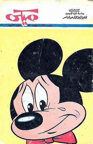 Mickey mourns Gamal Abdel Nasser in 1970