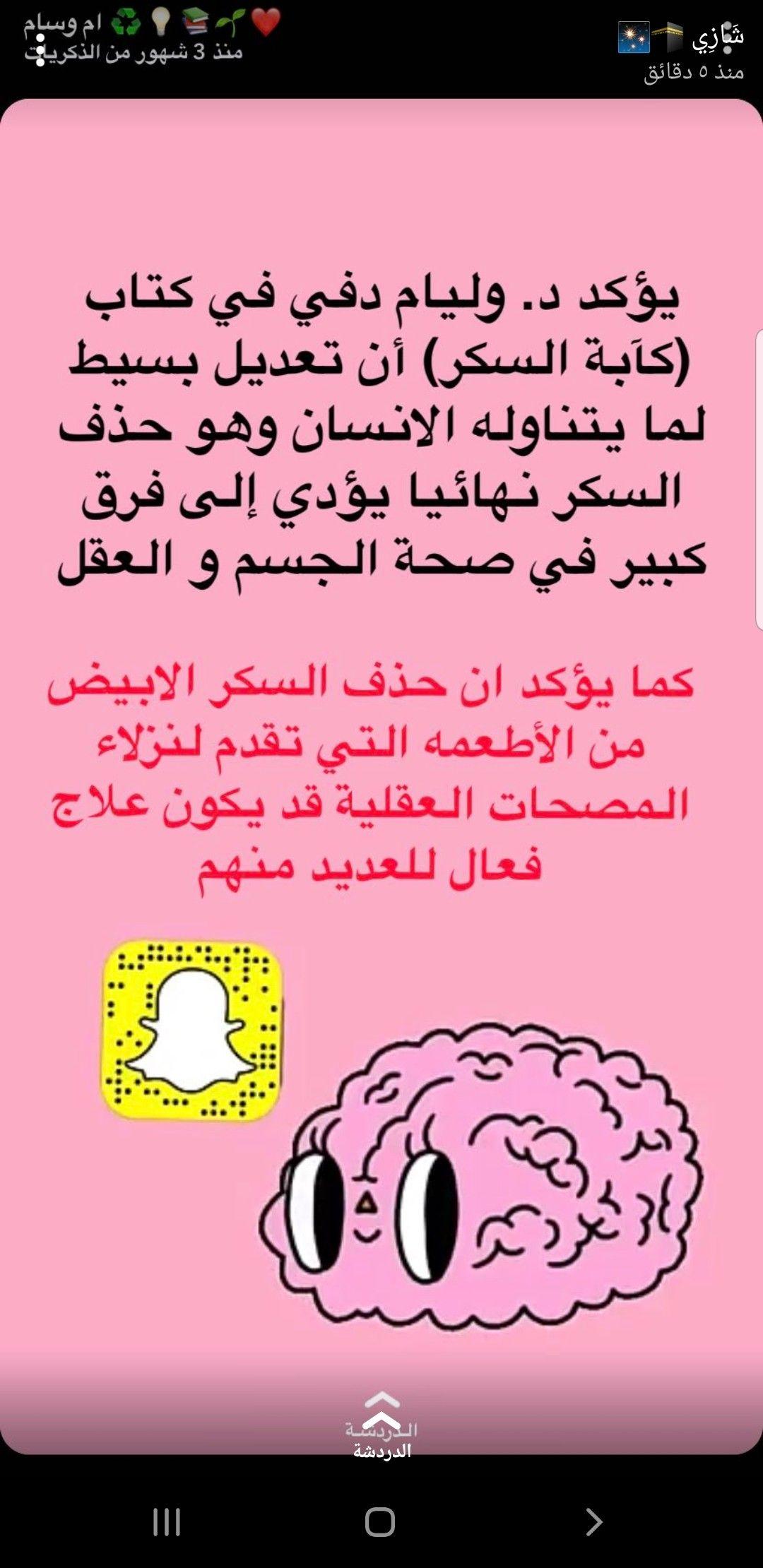 Pin By Aman On تغذية علاجية المعدة بيت الداء و الدواء توعية Fictional Characters Character Snoopy