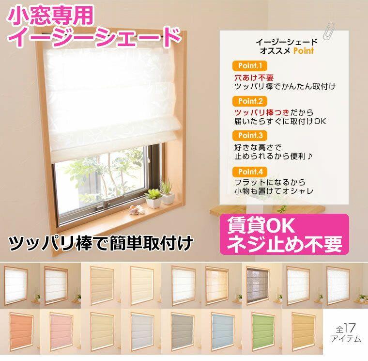 楽天市場 小窓専用つっぱり棒イージーシェード 取付簡単 賃貸住宅
