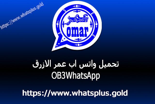 تحميل واتس اب عمر الازرق In 2020 Oman