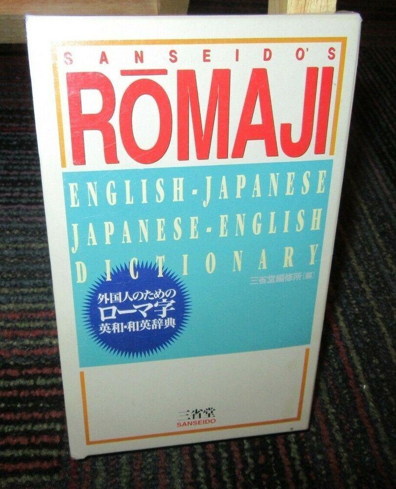 SANSEIDO'S ROMAJI: ENGLISH-JAPANESE, JAPANESE-ENGLISH