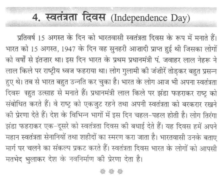 Independence Day Speech For Student 2019 Short Essay