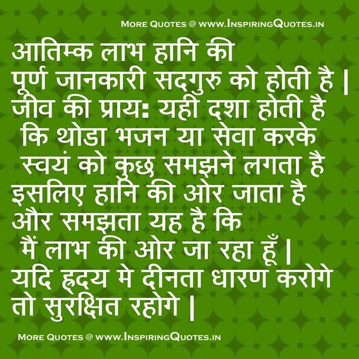 Satguru meaning in hindi