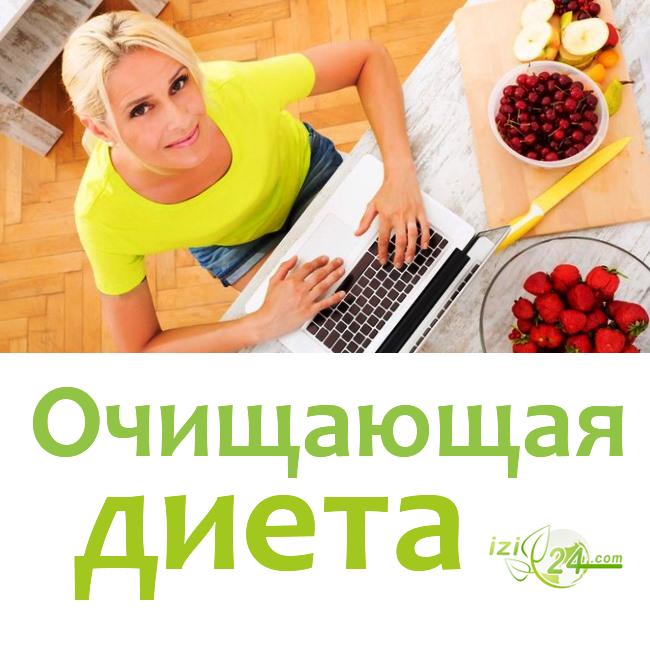 Очищающая Диета На Один День. Очищающая диета: меню на неделю, чистим кишечник по правилам.