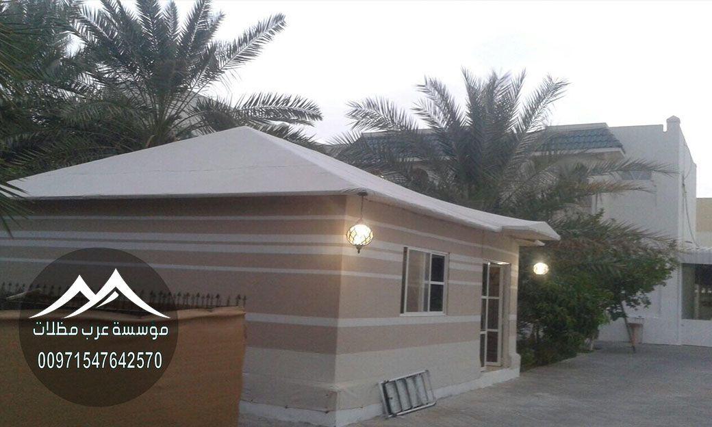 خيام مجالس ملكيه في الإمارات Outdoor Decor Home Decor Decor