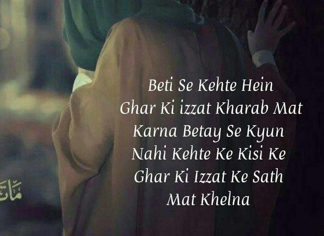 Pin by Zainab Firdaus on Beti | Love quotes, Hindi quotes