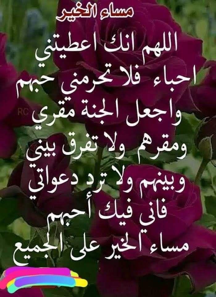 Pin By Lina On دعاء Night Wishes Flowers Gif Eid Mubrak