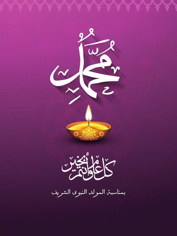 المولد النبوي الشريف Relaxing Art Happy Eid Eid Mubarak Card