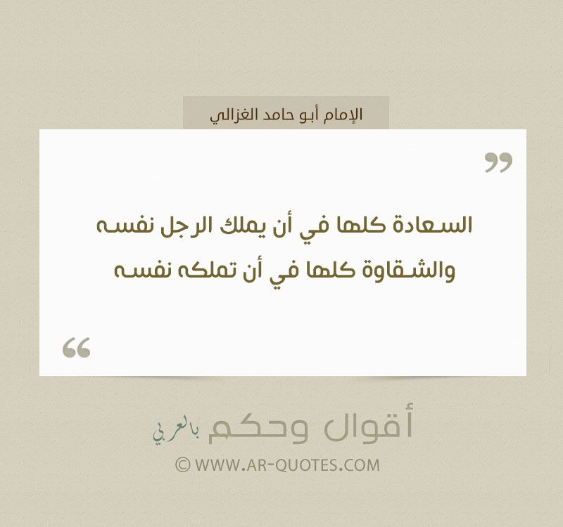 السعادة وضبط الذات Beautiful Quotes Quotes Poem Quotes