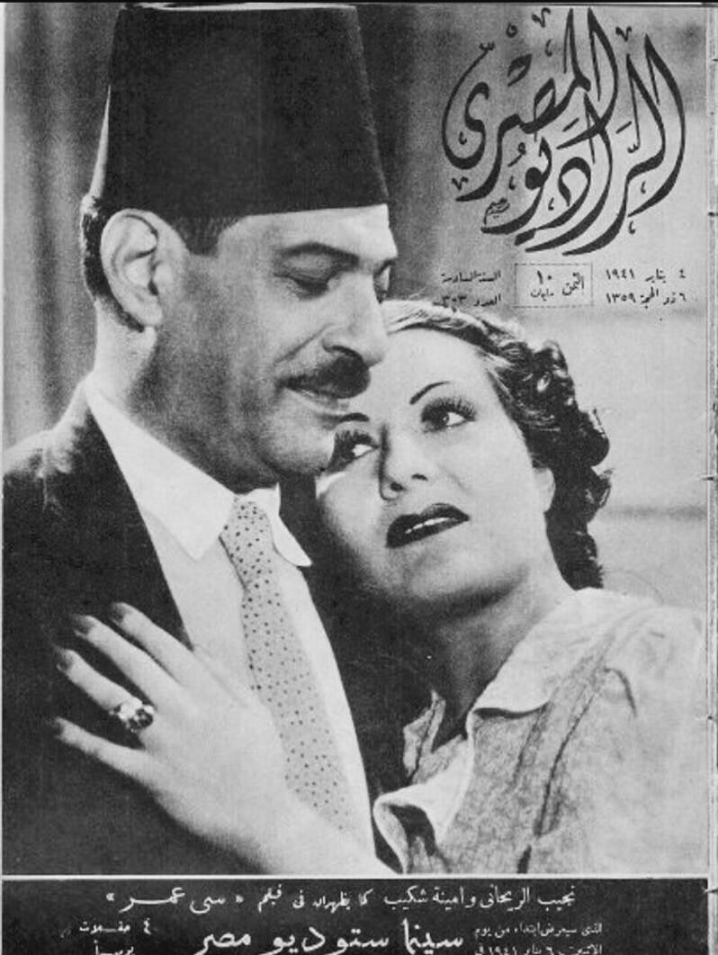Pin By Manal Gabel On Egypt Silver Screen Cinema Theatre