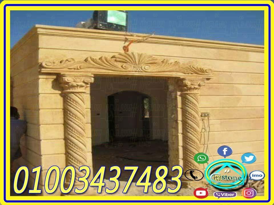 ديكور ابواب مداخل حجر هاشمى هيصم Stone Home Decor Fireplace