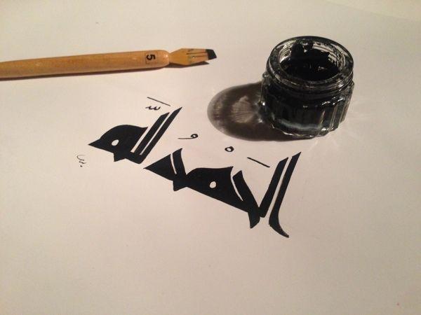 الحمد لله By Bader Via Behance Islamic Calligraphy Modern Art Sculpture Islamic Pattern