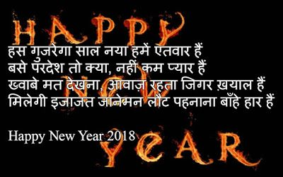 happy new year 2018 wishes quotes messagessmsstatusimagesshayari wallpapershindidownload best happy new year shayari images hindi 2018
