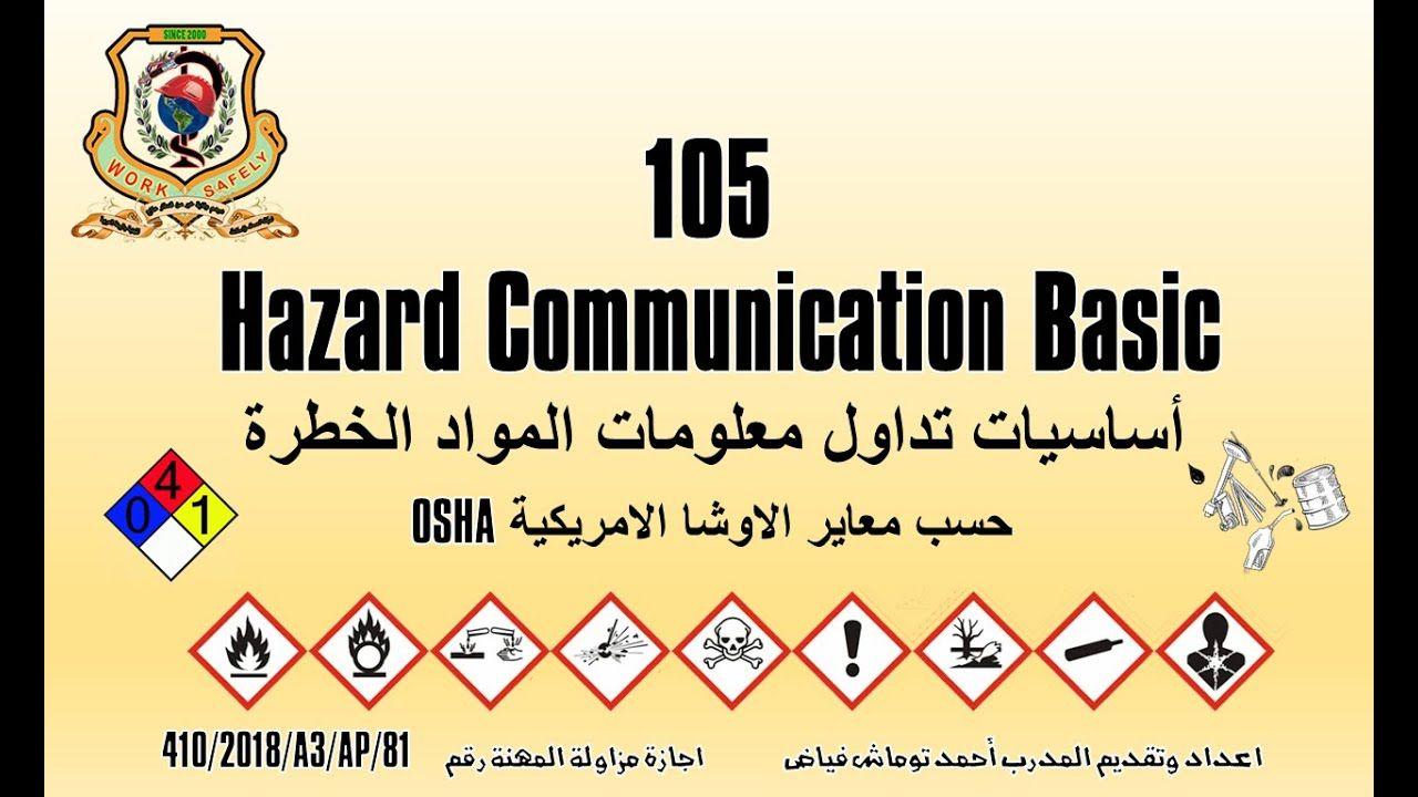 أساسيات تداول معلومات المواد الخطرة Hazard Communication Home Decor Decals Decor