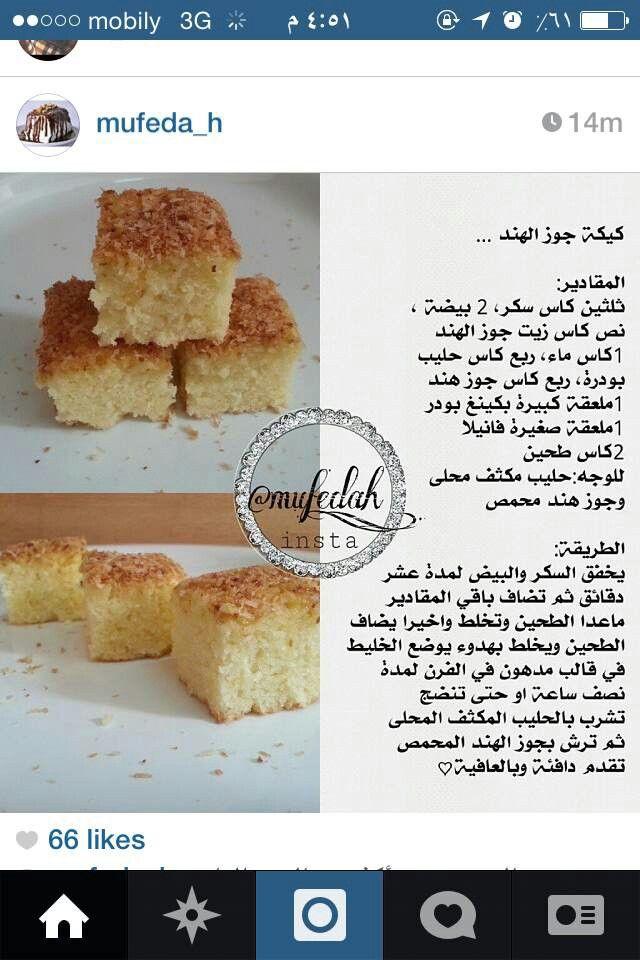 كيكة جوز الهند Cupcake Cakes Food Foodie