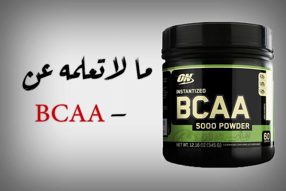 ما لا تعلمه عن بي سي ايه Bcaa و كل ما تريد ان تعرفه عن Bcaa Bcaa Supplement Container Food